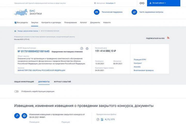 Rusiyanın satınalma saytında Azərbaycana qarşı təxribat aradan qaldırılıb